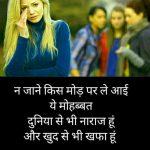 Super Shayari Whatsapp DP Wallpaper Free Download