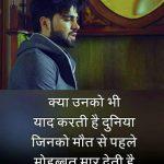 Super Shayari Whatsapp DP Photo Download Free