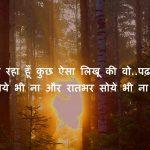 Super Shayari Whatsapp DP Pics Download