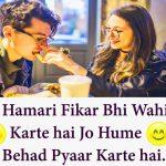 New Best Super Shayari Whatsapp DP Images Pics Wallpaper Download