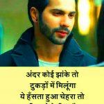 Best New Super Shayari Whatsapp DP Images Pics Download