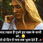 Super Shayari Whatsapp DP Wallpaper Pics Download