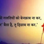 419+ Super Shayari Whatsapp DP Images HD Download