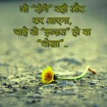Super Shayari Whatsapp DP Images Pics Free