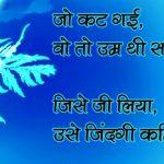 Free Latest Super Shayari Whatsapp DP Images Download