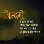 Top New Super Shayari Whatsapp DP Images Download