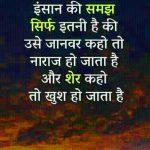 Super Shayari Whatsapp DP Pictures Download In HD