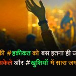 Super Shayari Whatsapp DP Wallpaper Free