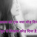 Super Shayari Whatsapp DP Photo Download