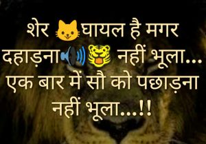 Top Hindi Attitude Wallpaper Free