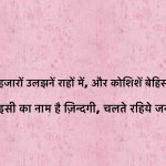 True Love Shayari Images pictures photo hd