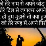 True Love Shayari Images photo hd