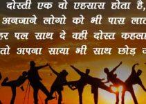True Love Shayari Images pics hd download