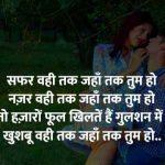 True Love Shayari Images pics hd