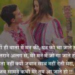True Love Shayari Images photo free hd