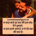 True Love Shayari Images pics photo free hd