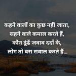 True Love Shayari Images photo pics download