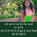 Udas Shayari Images pictures free hd