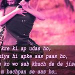 Udas Shayari Images pictures free download
