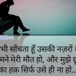 Udas Shayari Images wallpaper hd download