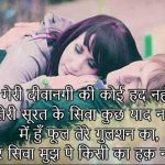 Udas Shayari Images pictures hd