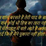 Udas Shayari Images pic hd