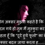 Udas Shayari Images wallpaper free download