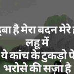 Udas Shayari Images pics hd download