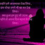 Udas Shayari Images pics hd