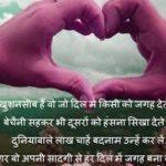 Udas Shayari Images pics free download