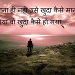 Udas Shayari Images wallpaper photo hd
