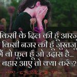 Udas Shayari Images photo hd download