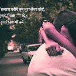 Udas Shayari Images wallpaper free hd