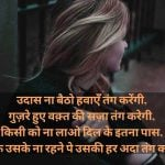 Udas Shayari Images pictures hd download