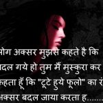 Udas Shayari Images photo hd