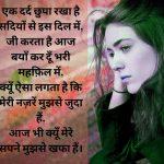 Udas Shayari Images pics free hd