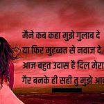 Udas Shayari Images pics download