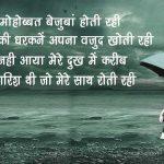 Udas Shayari Images wallpaper download