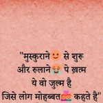 Udas Shayari Images pictures download