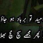 Urdu Poetry Images pics hd