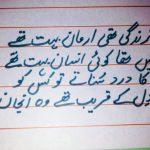 Urdu Poetry Images photo hd