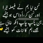 Urdu Poetry Images pictures photo free hd
