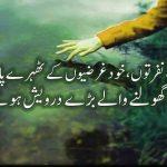 Urdu Poetry Images photo download