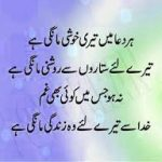 Urdu Poetry Images pictures pics free hd