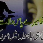 Urdu Poetry Images photo free hd