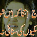 Urdu Poetry Images pictures download