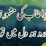 Urdu Poetry Images pics download