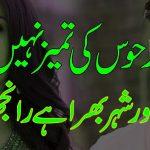 Urdu Poetry Images wallpaper free hd