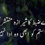 Urdu Poetry Images pics hd download