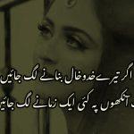 Urdu Poetry Images pics free download